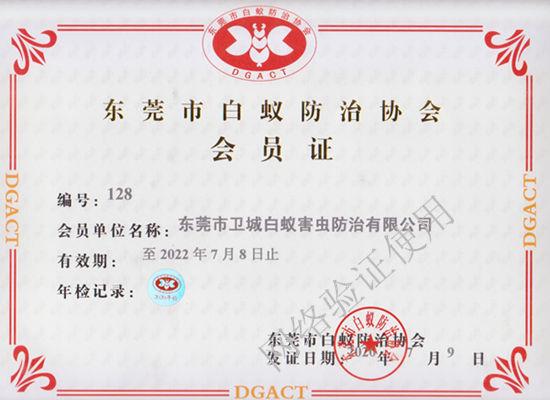 公司资质证:东莞市白蚁防治协会会员证